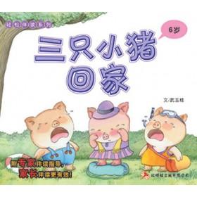 轻松伴读系列 3 * 5 《三只小猪回家》