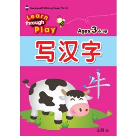Learn Through Play:写汉字-2ED