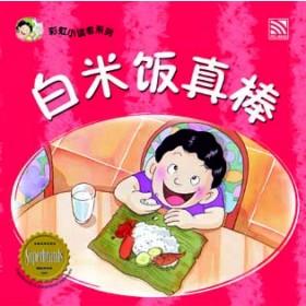 彩虹小读者:白米饭真棒