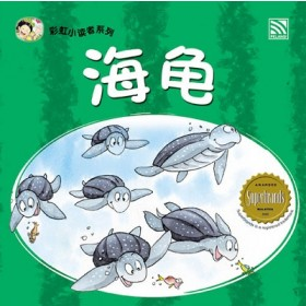 彩虹小读者:海龟