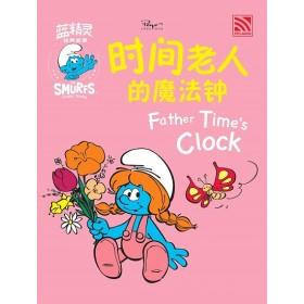 蓝精灵经典故事:时间老人的魔法钟