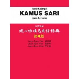 Kamus Sari 统一标准马来语词典(第4版)