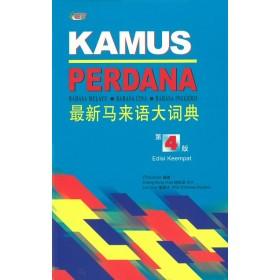 最新马来语大词典(第四版)(平)