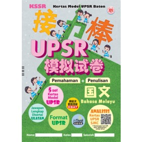 UPSR接力棒模拟试卷国文 <UPSR Kertas Model Baton Bahasa Melayu>