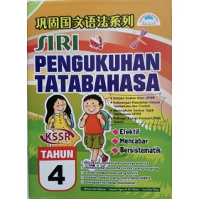 四年级巩固国文语法系列 <Primary 4 Siri Pengukuhan Tatabahasa>
