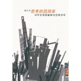 思考的圆周率:马华文学的板块与空间书写