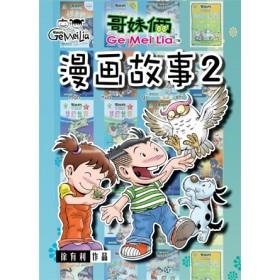 哥妹俩:漫画故事(2)