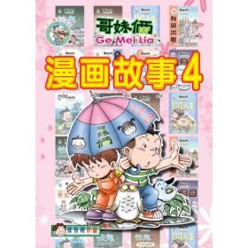 哥妹俩:漫画故事(4)