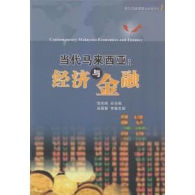 当代马来西亚:经济与金融