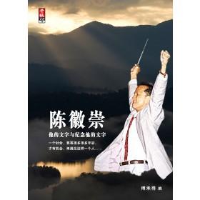 陈徽崇:他的文字与纪念他的文字