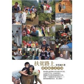 扶贫路上,唐米豌行走中国