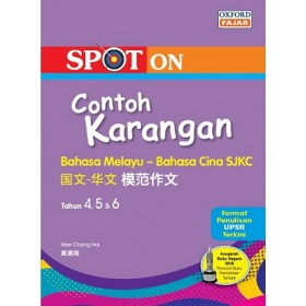 UPSR 模范作文(国文-华文) <UPSR Spot On Contoh Karangan (Bahasa Melayu -Bahasa Cina)>