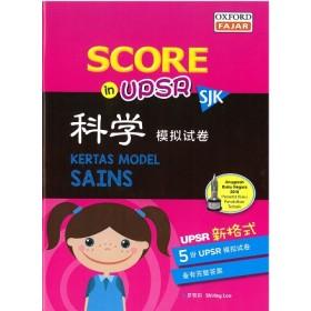 UPSR Score in 模拟试卷科学 <UPSR Score in Kertas Model Sains>