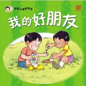 彩虹小读者:我的好朋友