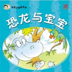 彩虹小读者:恐龙与宝宝