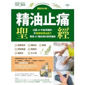 精油止痛聖經:擺脫消炎藥!法國40年資深藥師,用醫療級精油處方療癒60種疾病的痠疼痛麻