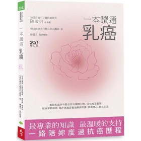 一本讀通乳癌 2021增訂版