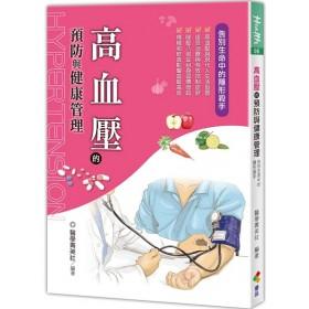 高血壓的預防與健康管理