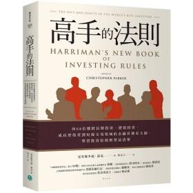 高手的法則:向68位橫跨長期投資、價值投資、成長型投資到短線交易領域的金融界傳奇大師,學習投資原則與禁忌清單