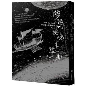 夢尋祕境卡達斯:H.P.Lovecraft幻夢境小說傑作選(全新重譯版)