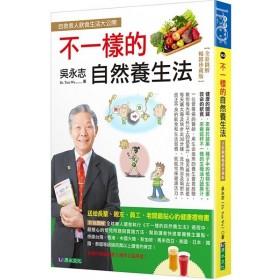 吳永志不一樣的自然養生法【全彩圖解暢銷珍藏版】