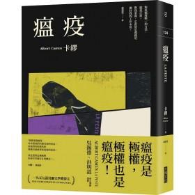 瘟疫(2021最新名家譯本,卡繆對疫情下被禁錮人心的鼓舞)