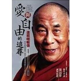 愛與自由的追尋-達賴喇嘛傳