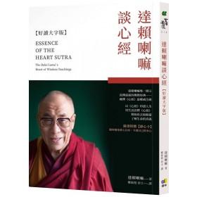 達賴喇嘛談心經【好讀大字版】