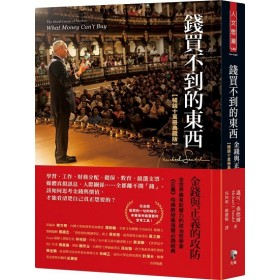 錢買不到的東西:金錢與正義的攻防【暢銷十萬冊典藏版】