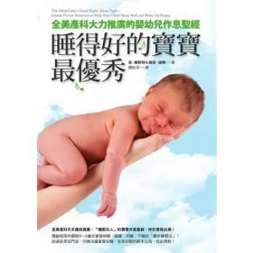 睡得好的寶寶最優秀--全美產科大力推廣的嬰幼兒作息聖經