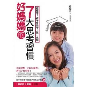 好媽媽的七大思考習慣--這樣想,孩子快樂考上第一志願