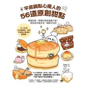 平底鍋點心魔人的56道原創甜點(看圖就會!勇奪料理食譜書大賞!現成食材隨手做,簡單又好吃)