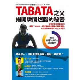 TABATA之父揭開瞬間燃脂的秘密