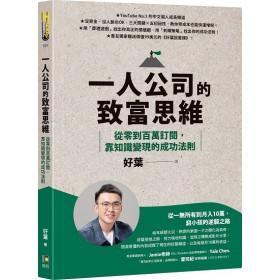 一人公司的致富思維:從零到百萬訂閱,靠知識變現的成功法則