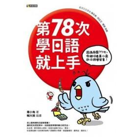 第78次學日語就上手--因為前面77次,你都沒看青小鳥的日語學習書!