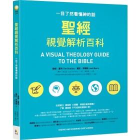聖經視覺解析百科:一目了然看懂神的話