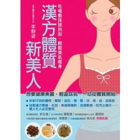 漢方體質新美人-吃喝敷抹按拍刮,輕鬆美肌
