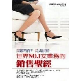 世界NO.1女業務的銷售聖經