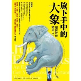 放下手中的大象──如何管理精采人生