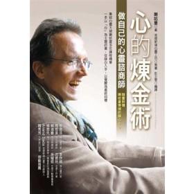 心的煉金術--做自己的心靈諮商師(附贈靜心CD)