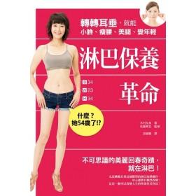 淋巴保養革命:轉轉耳垂,就能小臉、瘦腰、美腿、變年輕