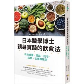 日本醫學博士親身實踐的飲食法:有效減重、美肌、抗老、防癌、改善糖尿病