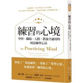 練習的心境:學習、職場、人際、教養全適用的刻意練習心法