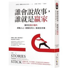 誰會說故事,誰就是贏家:讓你在幾分鐘內感動人心,說服任何人、做成任何事