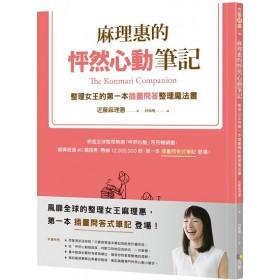 麻理惠的怦然心動筆記:整理專家的第一本插畫問答整理魔法書