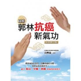 圖解郭林抗癌新氣功(最新修訂版)