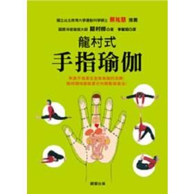 龍村式手指瑜伽