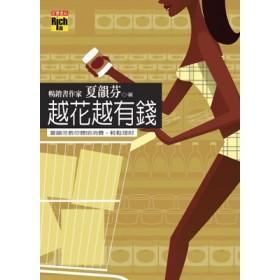 越花越有錢 - 夏韻芬教你聰明消費,輕鬆理財
