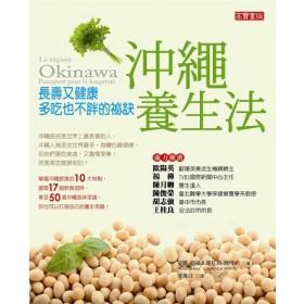 沖繩養生法 - 長壽又健康、多吃也不胖的祕訣#
