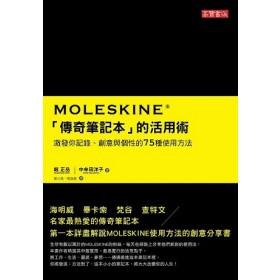 MOLESKINE 「傳說中的筆記本」活用術激發你記錄、創意與個性的75種使用方法